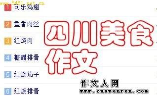 四川美食龙8国际官方网站
